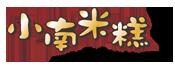 府城小南米糕 -竹葉米糕,竹葉魚翅米糕,台南傳統小吃